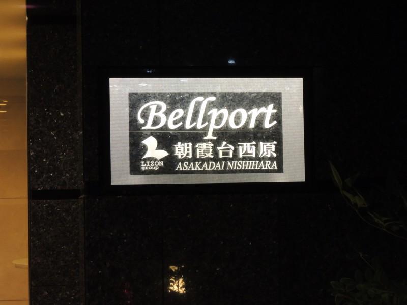 s_ベルポート1