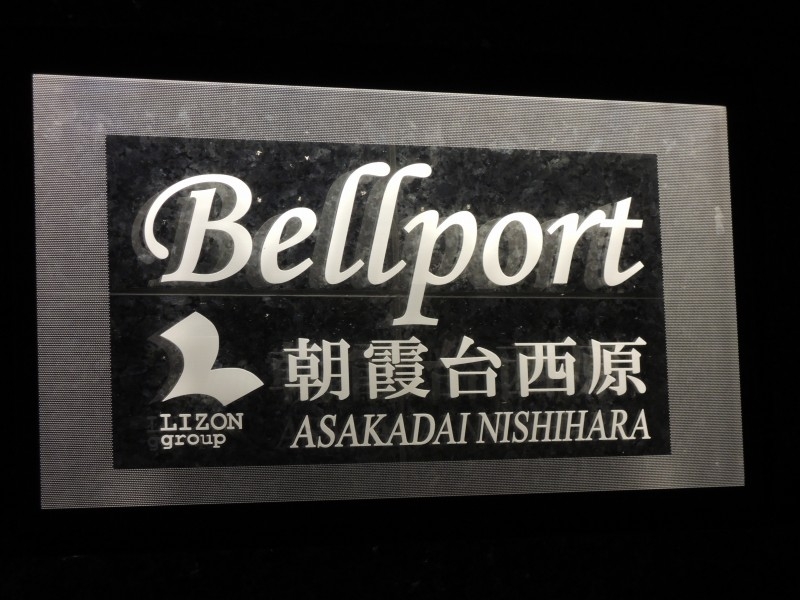 s_ベルポート2