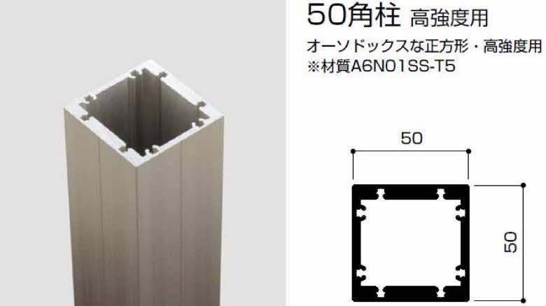 柱-50角柱高強度用(図面あり)