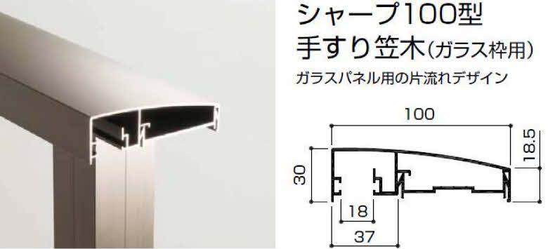 手すり笠木-シャープ100型ガラス(図面あり)