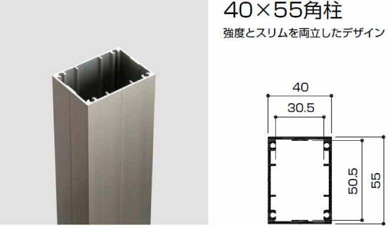 柱-40×55角柱(図面あり)