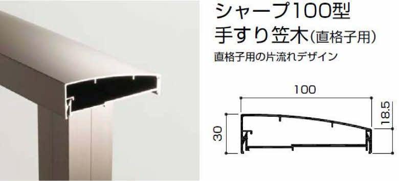 手すり笠木-シャープ100型(図面あり)