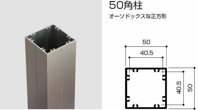 柱-50角柱(図面あり)