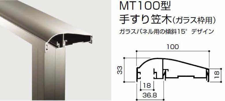 手すり笠木-MT100型ガラス(図面あり)
