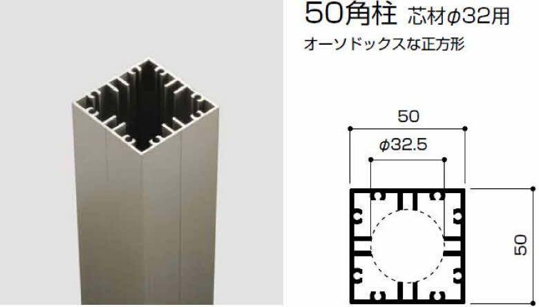 柱-50角柱芯材Φ32用(図面あり)