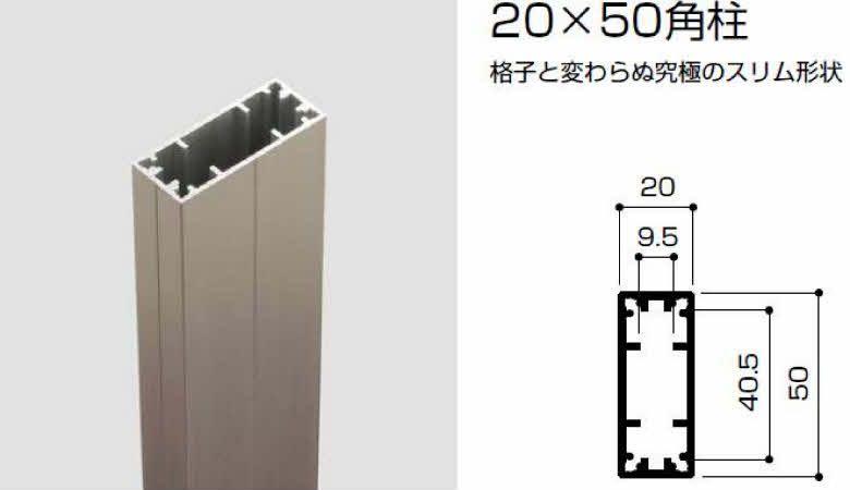 柱-20×50角柱(図面あり)