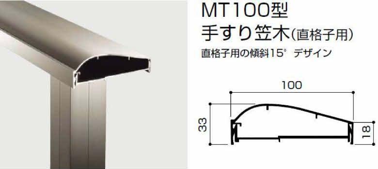 手すり笠木-MT100型(図面あり)